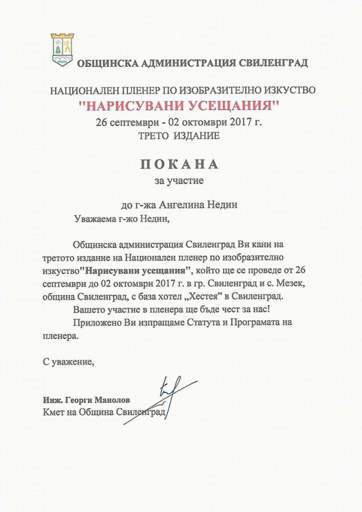 Официална Покана за Участие от Община Свиленград