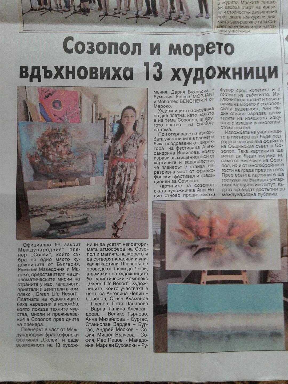 "Ангелина Недин с Участие на Международния Пленер ""Солей"""